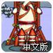 动力火箭3中文版