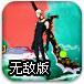 黑天使2无敌版-敏捷小游戏